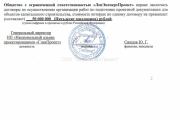 СРО ЛенЭкспертПроект